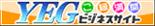 YEGビジネスサイト
